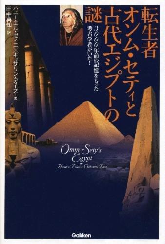 転生者オンム・セティと古代エジプトの謎―3000年前の記憶をもった考古学者がいた!の詳細を見る