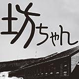[オーディオブックCD] 坊ちゃん (<CD>)
