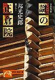 謎の正倉院 (祥伝社黄金文庫)