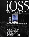 『iOS5プログラミングブック』の商品写真