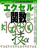 【超保存】アスキーPC特選 エクセル関数1000技+α エクセル2000/2002/2003/2007全対応! ウィンドウズビスタ/XP全対応! (超保存アスキーPC特選)