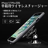 origin iPhone7 Plus 用 車載 用 ワイヤレス チャージャー 置くだけ 充電 抜き差し不要 吸盤 装着 手軽 で 安全 ワイヤレス / ケーブル 切替 可 マグネット 固定 360度回転 A0605