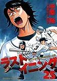 ラストイニング(25) (ビッグコミックス)
