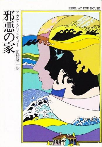 邪悪の家 (ハヤカワ・ミステリ文庫 1-75)