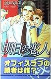 明日の恋人 / 池戸 裕子 のシリーズ情報を見る