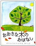 おおきな木のおはなし 画像