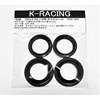 K-RACING(ケイレーシング)バイク用 フロントフォーク 33mm オイルシール×2 ダストシール×2 合計4個セット 1台分 CB250 CB250RS CBX250RS など KRC-004