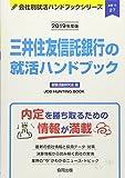三井住友信託銀行の就活ハンドブック 2019年度版 (JOB HUNTING BOOK 会社別就活ハンドブックシリ)