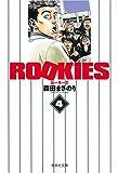 ROOKIES (4) (集英社文庫 も 20-29)