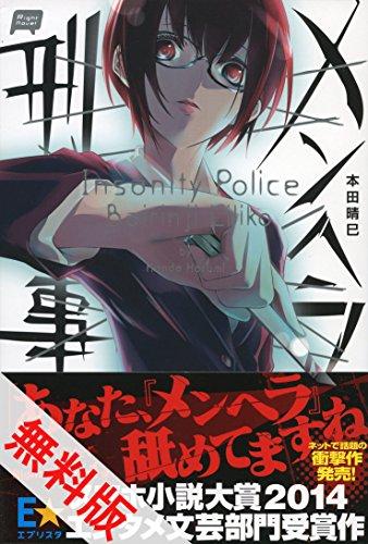 メンヘラ刑事 無料試し読み版 (Right Novel)