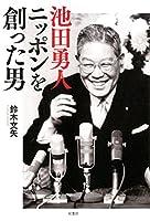 池田勇人 ニッポンを創った男