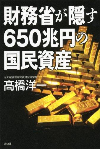 財務省が隠す650兆円の国民資産