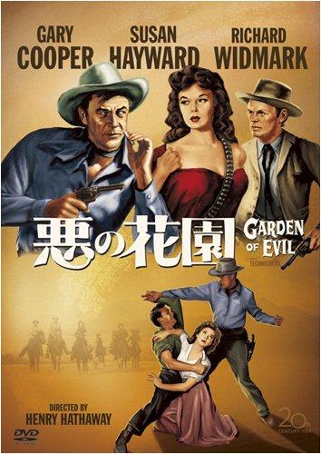 悪の花園 [DVD]