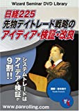 DVD 日経225先物デイトレード戦略のアイディア・検証・改良 (<DVD>)