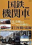 国鉄機関車 最新版 (イカロス・ムック)