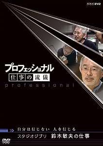 プロフェッショナル 仕事の流儀 スタジオジブリ 鈴木敏夫の仕事 自分は信じない 人を信じる [DVD]