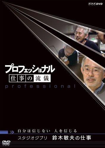 プロフェッショナル 仕事の流儀 スタジオジブリ 鈴木敏夫の仕事 自分は信じない 人を信じる [DVD]の詳細を見る