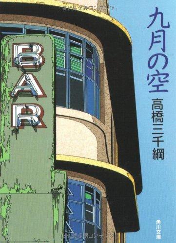 九月の空 (角川文庫)の詳細を見る