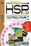 最新HSP3.2プログラミング入門Windows98/2000/Me/XP/Vista/7対応