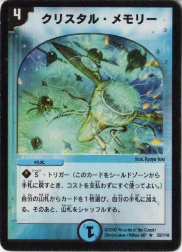 デュエルマスターズ 《クリスタル・メモリー》 DM01-022-R 【呪文】