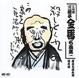 三遊亭金馬名演集(一)