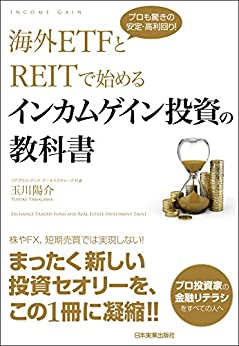 [玉川陽介]の海外ETFとREITで始める インカムゲイン投資の教科書