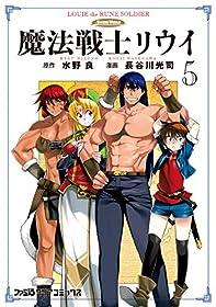 魔法戦士リウイ(5) (ファミ通クリアコミックス)