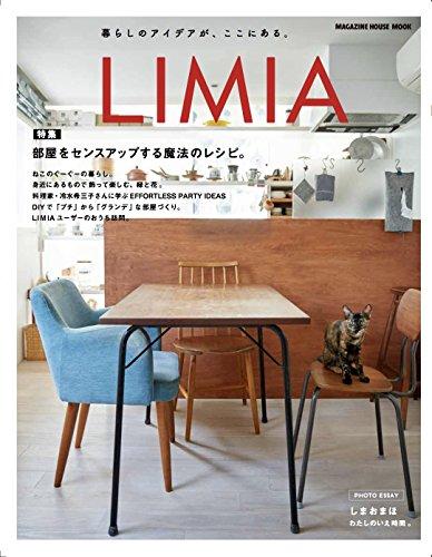 LIMIA (マガジンハウスムック)