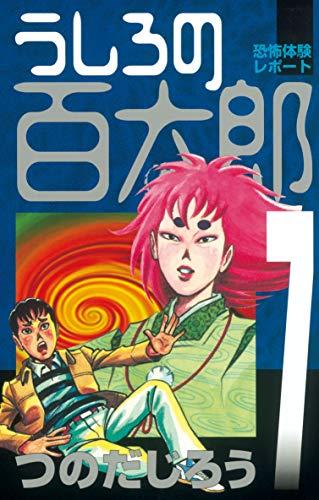 うしろの百太郎(7) (週刊少年マガジンコミックス)