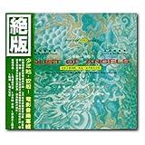 少年也 ,安[ロ拉]! 電影音楽專輯/映画サウンドトラック(台湾盤)