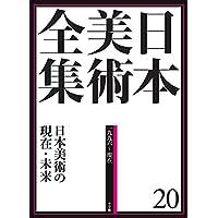 日本美術全集20 日本美術の現在・未来 (日本美術全集(全20巻))