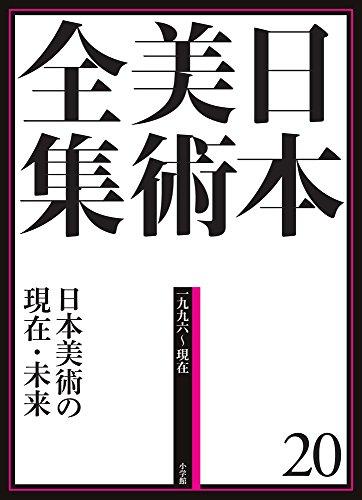日本美術全集20 日本美術の現在・未来