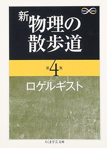 新 物理の散歩道〈第4集〉 (ちくま学芸文庫)