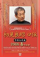 初見良昭 口伝2006 その1 [DVD]