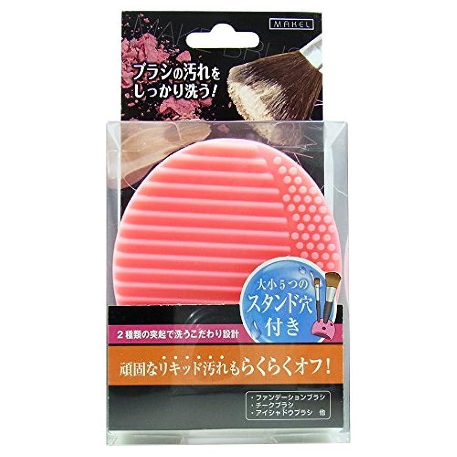 扇動悪行擁するラッキーウィンク メイクブラシクリーナー ピンク MBC500