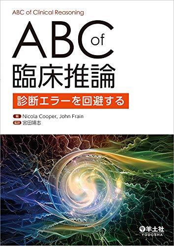 ABC of 臨床推論〜診断エラーを回避する
