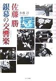 佐藤勝 銀幕の交響楽(シンフォニー)