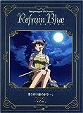 リフレインブルー 第2章[DVD]
