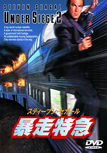 暴走特急 [WB COLLECTION][AmazonDVDコレクション] [DVD]