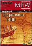 MEW Exercise Book Expansion 1400 表現を広げる英単語ネットワーク