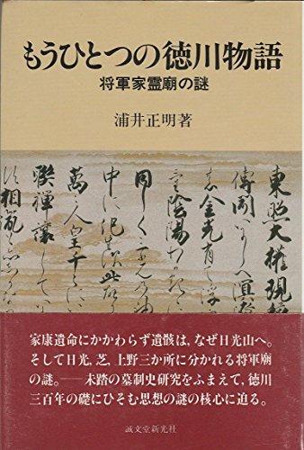 もうひとつの徳川物語―将軍家霊廟の謎