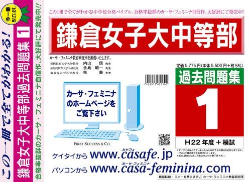 鎌倉女子大学中等部 過去問題集1(H22+模試)