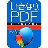 いきなりPDF STANDARD Edition Ver.3|ダウンロード版