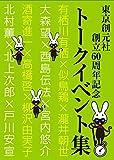 東京創元社創立六十周年記念トークイベント集