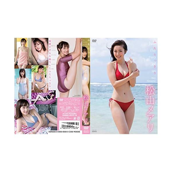 松山メアリ ふたりっきり [DVD]の紹介画像2