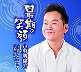 最期の笑顔♪小野寺陽介のCDジャケット