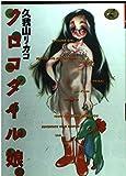 クロコダイル娘 / 久我山 リカコ のシリーズ情報を見る