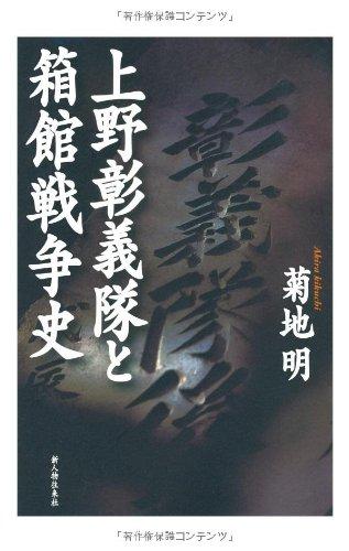 上野彰義隊と箱館戦争史(新人物往来社2010年刊行)