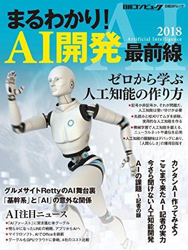まるわかり! AI開発 最前線2018 (日経BPムック)