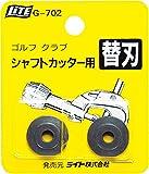 ライト(LITE) シャフトカッター G701用 替刃 「クロモリ刃」  G702